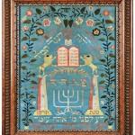 Papercut Mizrach, early 20th century (Lot 24, Estimate $1,000-$1,500)