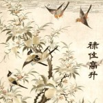 Embroidered Panel Depicting Deer, China, late 18th/19th century (Lot 292, Estimate $3,000-$5,000)