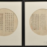 Two Framed Works of Calligraphy, China, 20th century (Lot 1443, Estimate $200-$300)